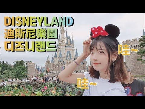 韓國企鵝妹帶你遊東京迪士尼找回最純真的童年!!