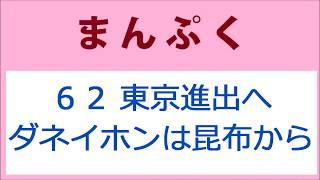 mqdefault - まんぷく62話 東京進出へ、ダネイホンは昆布から