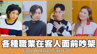 這群人 TGOP │各種職業在客人面前吵架 Every Workplace Fight Ever