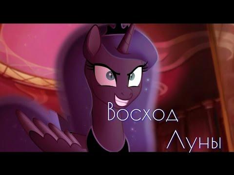 "MLP: ""Восход Луны""/The Moon Rises RUS"