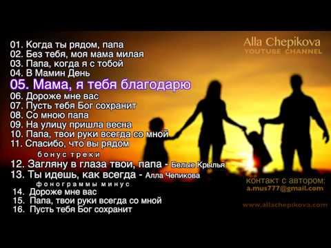 ПЕСНИ О МАМЕ И ПАПЕ СБОРНИК (без рекламы)