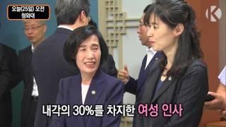 [영상] 文 정부 1기 내각 모인 첫 국무회의