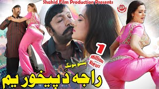 Shahid Khan, Rahim Shah, Nadia Gull - Pashto HD Film JAWARGAR Cinema Scope Song Raja Da Pekhawar Yum