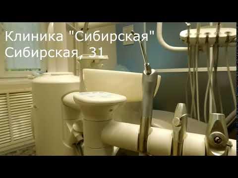 Удаление зубов в Клинике Сибирская