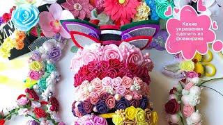 Ободок с цветами Заколки Резиночки из фоамирана Украшения из фоамирана Foam Flowers Hair Accessories