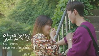 [MV] 샘김(Sam Kim) - 'Love Me Like That' 〈알고있지만,〉 OST Part.6 ♪