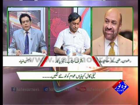 Pakistan Ki Awaaz 14 09 2017