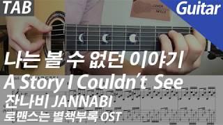 잔나비 JANNABI - 나는 볼 수 없던 이야기 Take My Hand 기타 커버 타브 악보 코드  Guitar Cover Tab Chord