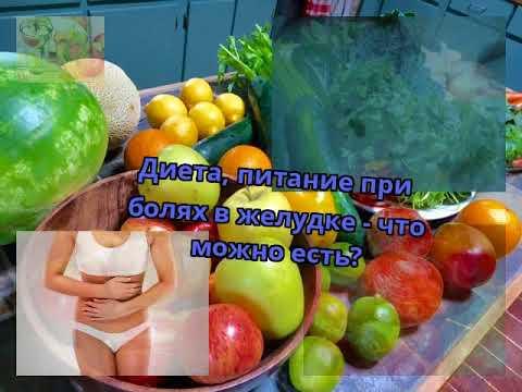 Диета, питание при болях в желудке - что можно есть?