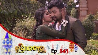 Nua Bohu   Full Ep 541   8th Apr 2019   Odia Serial – TarangTV
