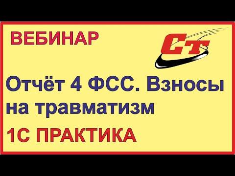 4 ФСС. Взносы на травматизм в ФСС РФ за 1 квартал 2019 года.