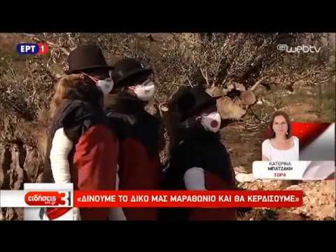Η Διαμαρτυρία των Πυρόπληκτων στον 36ο Μαραθώνιο της Αθήνας | 11/11/18 | ΕΡΤ