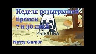 🔴Русская Рыбалка 4-Сура⏩РОЗЫГРЫШИ премов 7 и 30 дней, каждый день⏩21-00мск ТУРНИР приз Sabre 60