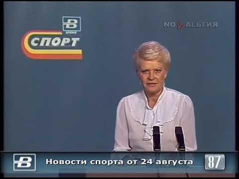 Нина Ерёмина. Новости спорта 24.08.1988