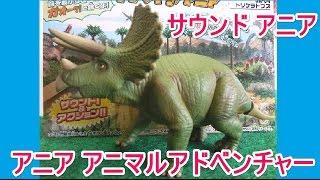 サウンドアニア 恐竜 SA-04 トリケラトプス Triceratops アニマルアドベンチャー