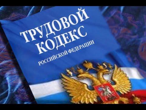 Трудовой Кодекс Российской Федерации. ТК РФ. Аудиокнига