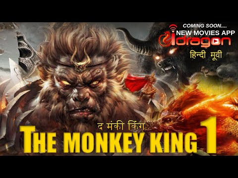 Download New The Monkey King 1 Full Action Movie In Hindi HD HD Mp4 3GP Video and MP3