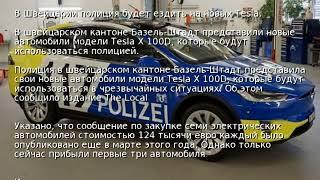 В Швейцарии полиция будет ездить на новых Tesla