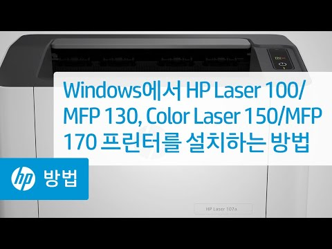 Windows에서 HP Laser 100, MFP 130, Color Laser 150, MFP 170 프린터 시리즈를 설치하는 방법