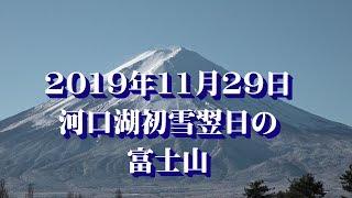 河口湖の初雪と富士山 Go!Go!NBC!