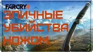 Эпичные убийства ножом | FarCry 4