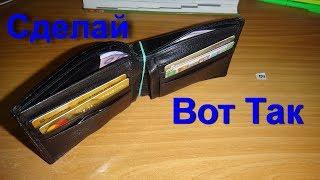 Резиновый кошелек. Как привлечь деньги в свою жизнь. Открываем денежный поток . Магия денег