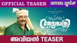 Adhyarathri Official Teaser