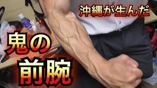 沖縄ツイン王者登場スペシャル!鬼の前腕に一同驚愕!!Armwrestling