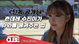 (여자)아이들((G)I DLE)   I TALK #37 : 'Uh Oh' MV 촬영 비하인드 (Part 2)