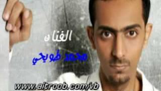 تحميل اغاني محمد طويحي على نارين MP3