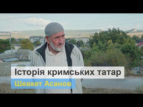 Історія кримських татар. Шевкет Асанов