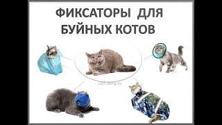 """Фиксаторы для агрессивных кошек.""""Смирительная рубашка"""" и """"Намордник""""."""