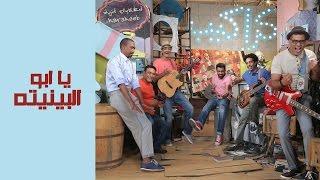 تحميل اغاني Wust El Balad - Ya Abu El-Benetah / وسط البلد - يا ابو البينيته MP3