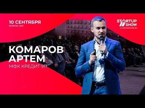 МФК Кредит 911, Комаров Артем