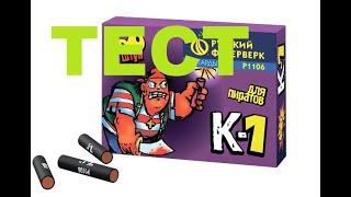 """К-1 / Корсар-1"" Р1106 петарды 60шт. от компании Интернет-магазин SalutMARI - видео"