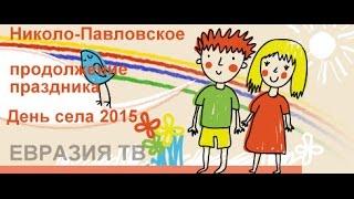День села 2015 Николо Павловское