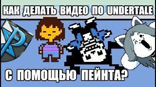 [Rus] Как делать видео по Undertale с помощью Пейнта? [1080p60]