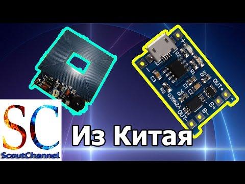 Металлодетектор и модуль зарядки Li-Ion