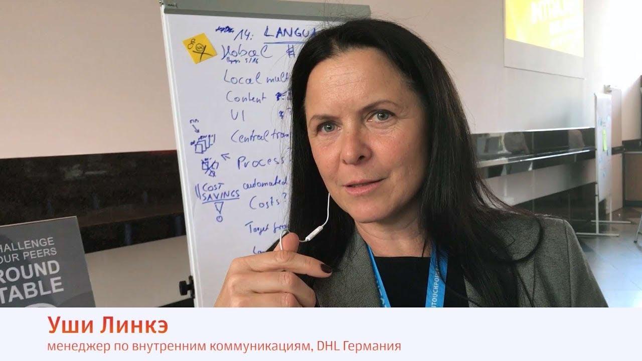 Многоязычный интранет. С чего начать? | Intra.Net Reloaded #16