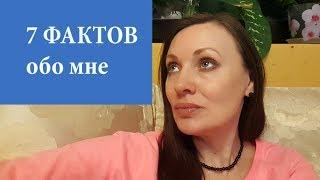 СЕКРЕТЫ ЛИЧНОЙ ЖИЗНИ/ 7 ФАКТОВ ОБО МНЕ В ДУШЕВНОЙ АТМОСФЕРЕ