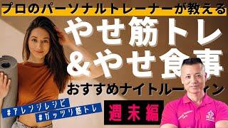 【プロが教える食事&痩せ筋トレ】30代女性がダイエットに成功するナイトルーティンの教科書(週末)