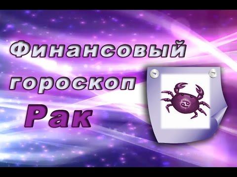 Денежный гороскоп для скорпионов