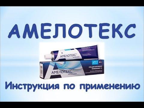 Амелотекс (гель для наружного применения): Инструкция по применению