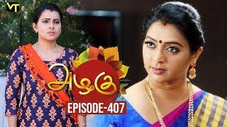 Azhagu - Tamil Serial   அழகு   Episode 407   Sun TV Serials   23 March 2019   Revathy   VisionTime