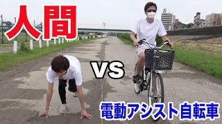 人間vs電動自転車常識を覆します。