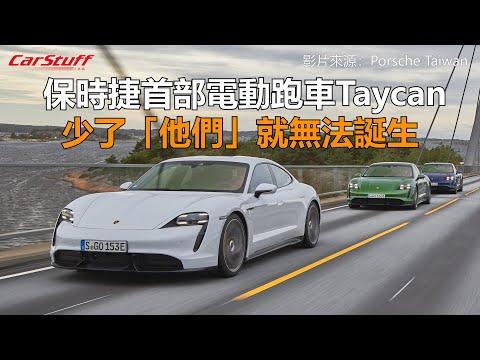 保時捷首部電動跑車 Taycan少了「他們」就無法誕生
