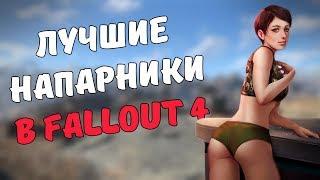 ТОП-3 НАПАРНИКОВ В FALLOUT 4