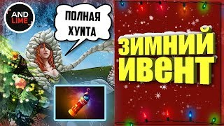 ЗИМНИЙ ИВЕНТ В DOTA 2 (Frostivus 2018) - и ОНЛАЙН В Artifact