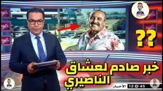بعد فضيحة الترجي التونسي والوداد سعيد الناصيري غادي يدخل الحبس بسبب سلسلة البوي Said Naciri Le BOY