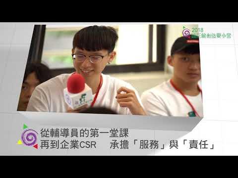 2018中油夏令營輔導人員培訓營紀錄片(中文字幕)